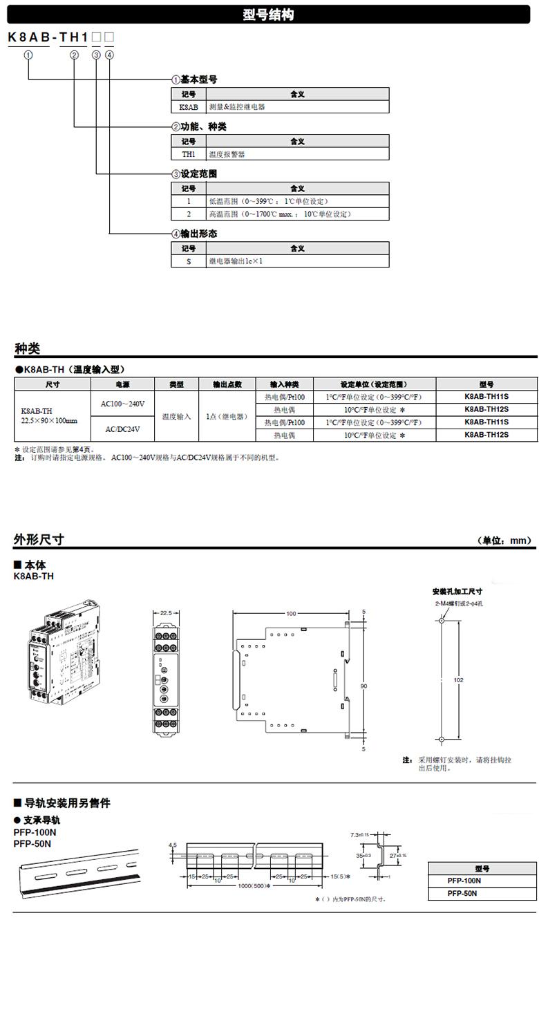 温度报警器 - 温度调节器